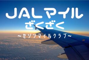 JALマイルざくざく~セゾンマイルクラブ~